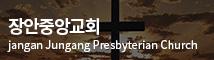 장안중앙교회 홈페이지로 가기